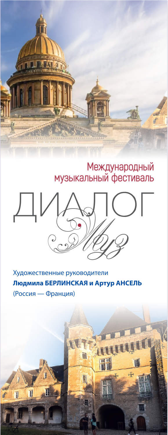 International Music Festival Dialogue of the Muses