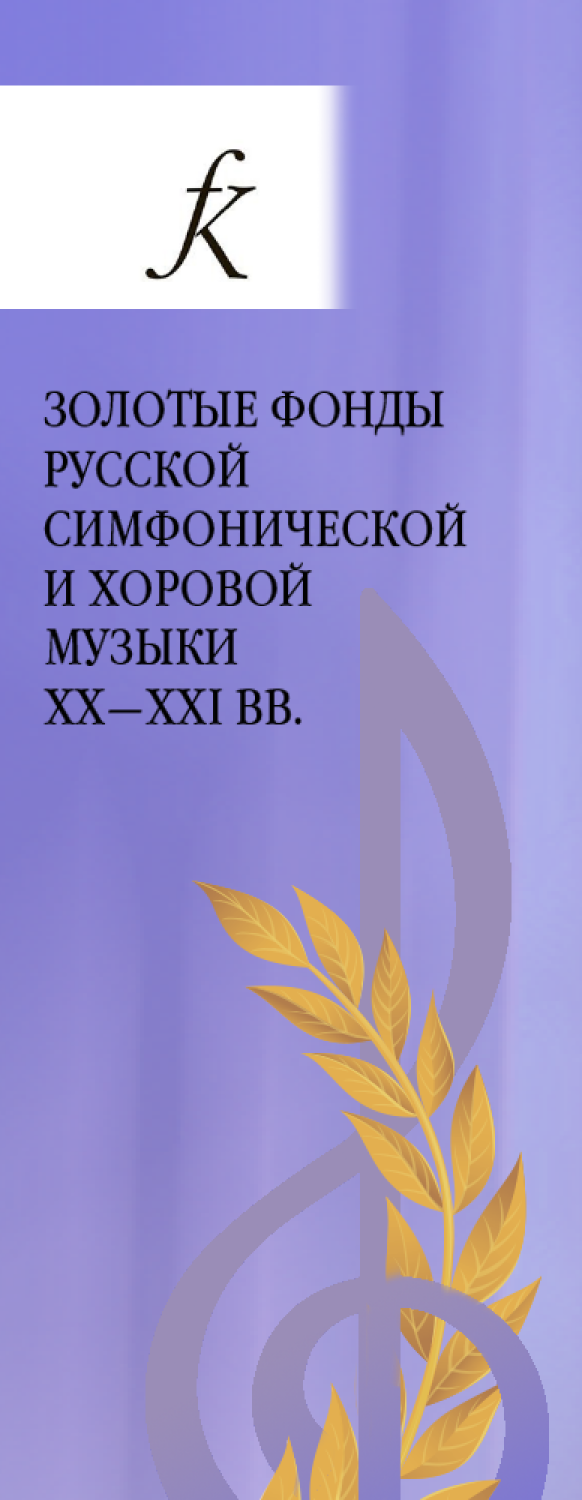 Golden funds of Russian symphonic and choral music