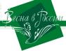 Московский международный фестиваль камерной музыки «Весна в России»
