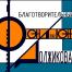 Благотворительный Фонд развития культуры им. Ю.Н. Должикова