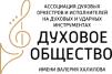 Духовое общество имени Валерия Халилова