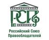 Общероссийская общественная организация «Российский Союз Правообладателей» (РСП)