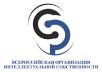 «Всероссийская Организация Интеллектуальной Собственности» (ВОИС)
