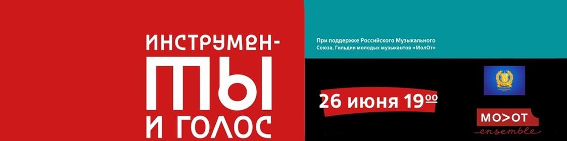 Петербургский МолОт-ансамбль при поддержке РМС проведет первый концерт с начала карантина
