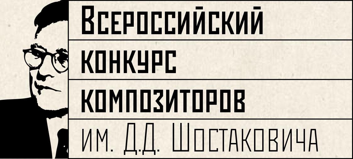 Открылся прием заявок на участие во Всероссийском конкурсе композиторов имени Д.Д. Шостаковича