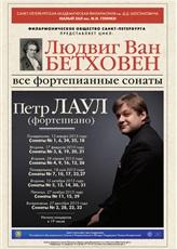 При поддержке РМС проходит цикл концертов Петра Лаула «Бетховен. Все фортепианные сонаты»