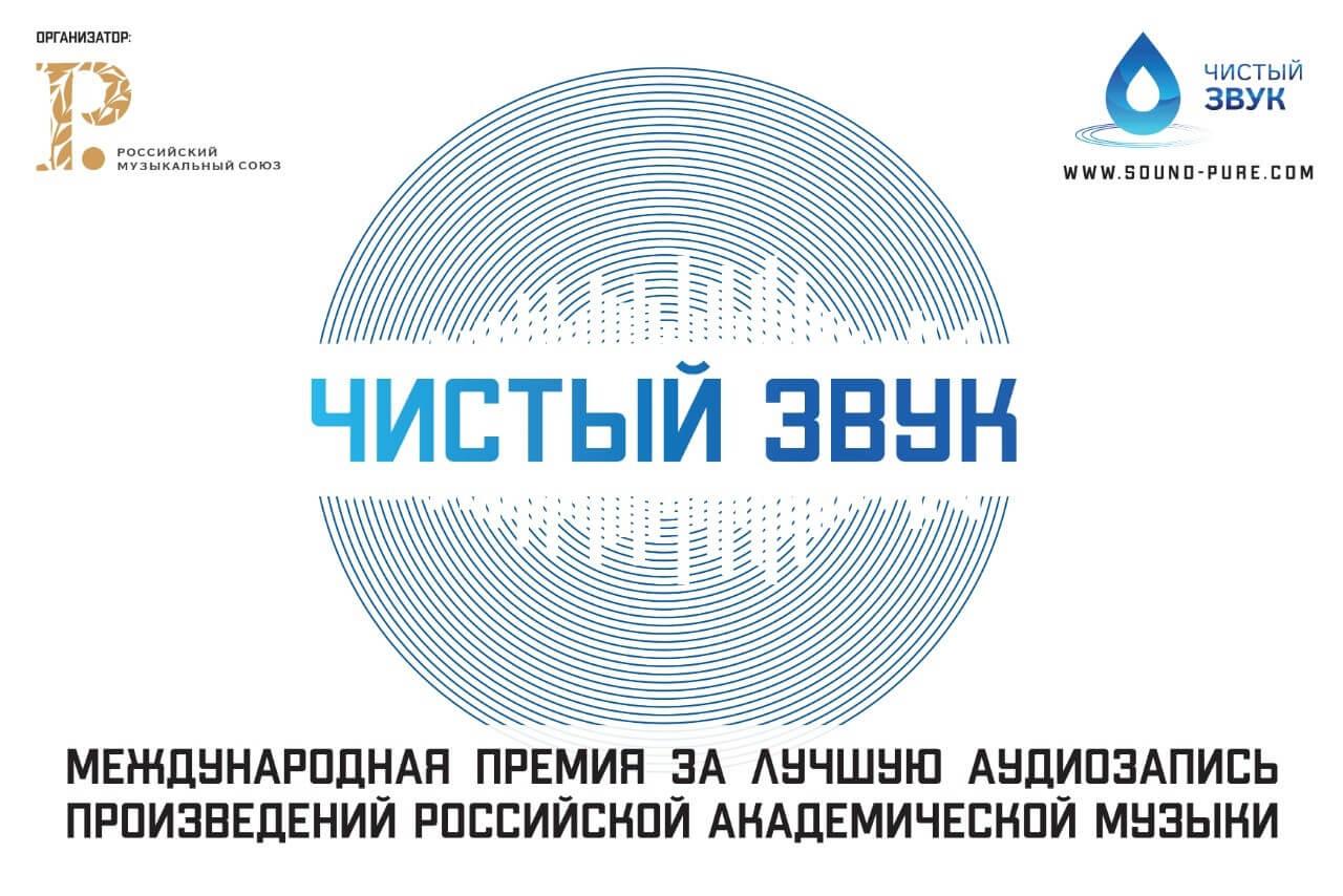 Подведены итоги первого этапа Международной премии «Чистый звук»
