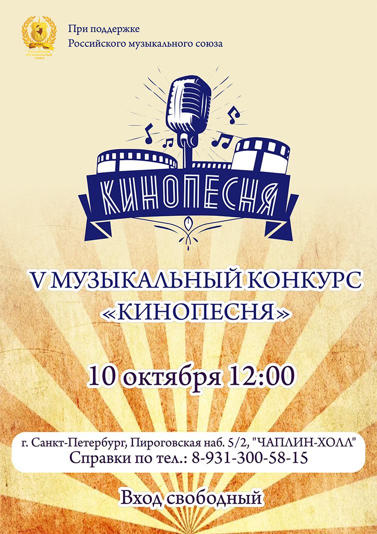 РМС – партнер V Международного музыкального конкурса «Кинопесня»