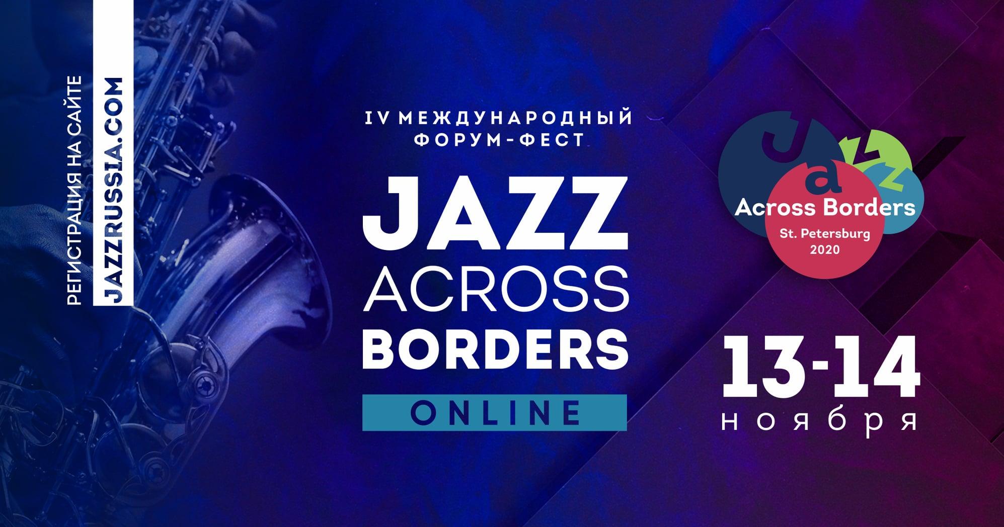 Форум-фест Jazz Across Borders пройдет онлайн при поддержке РМС