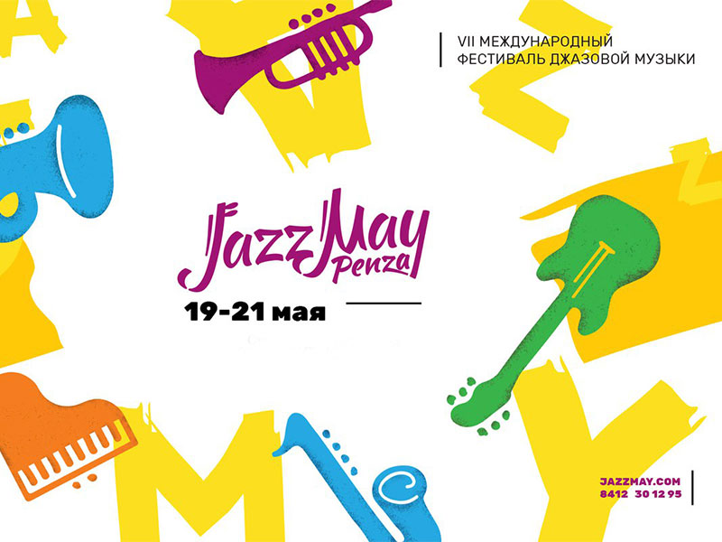 РМС – партнер фестиваля Jazz May Penza