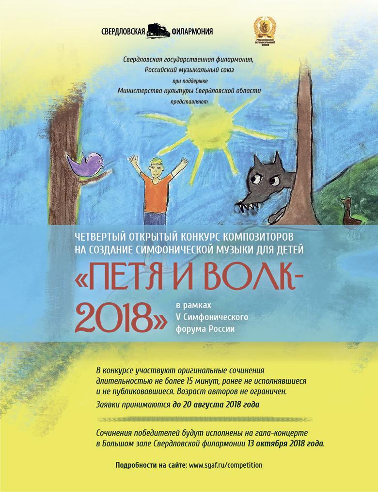 Свердловская филармония и РМС проводят конкурс композиторов «Петя и Волк – 2018»