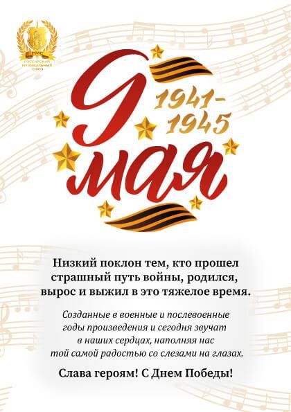 Слава героям! С Днем Победы!