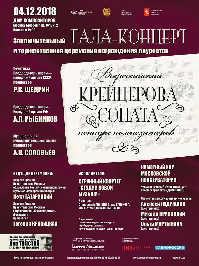 При поддержке РМС проходит Всероссийский конкурс композиторов «Крейцерова соната»