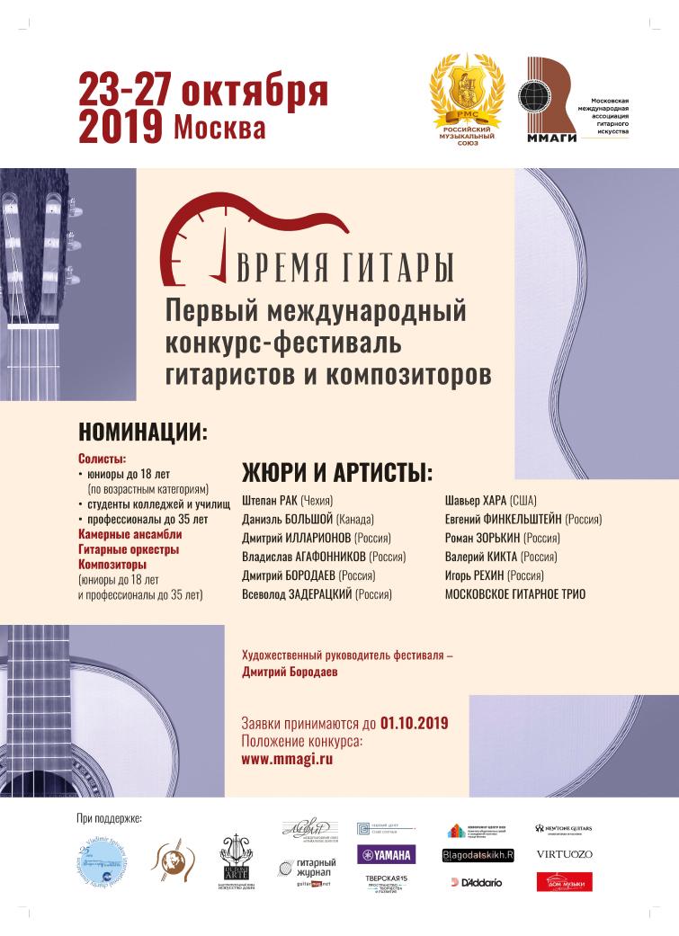 РМС и ММАГИ организуют конкурс-фестиваль «Время гитары»